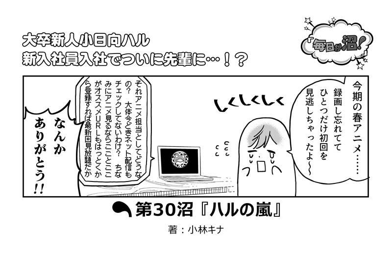 イケメン編集部員5人の日常コメディーマンガ『毎日が沼!』|第30沼『ハルの嵐』