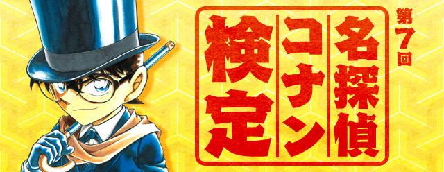 """第7回名探偵コナン検定""""コナン&キッド編""""、『名探偵コナン公式アプリ』にて実施!"""