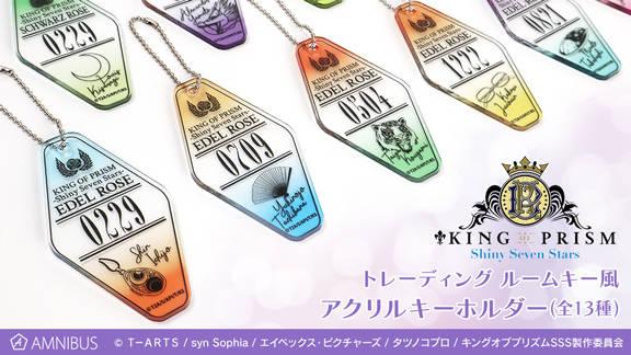『KING OF PRISM -Shiny Seven Stars-』ルームキー風アクリルキーホルダー登場! 全13種類のオシャレなデザイン♪