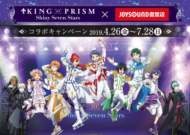 『KING OF PRISM』×『JOYSOUND』キャンペーン♪ コラボルーム&コラボドリンクが楽しめる!