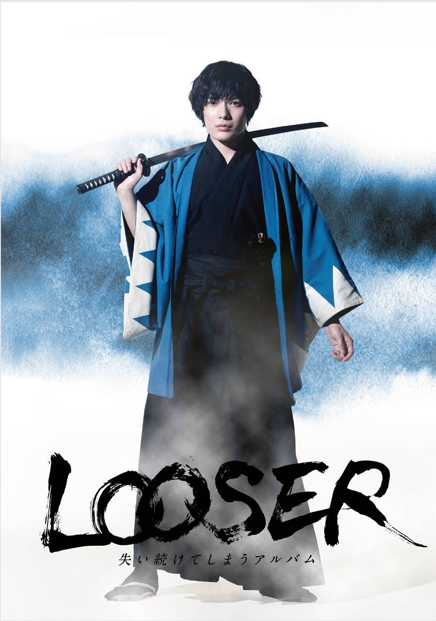 崎山つばさ主演、舞台『LOOSER〜失い続けてしまうアルバム〜』公演決定!