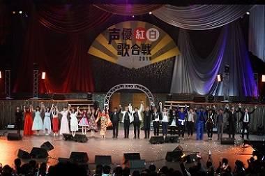 【前編】「声優紅白歌合戦2019」初開催!イベントレポート公開|声優ファンの祭典に豪華20名以上が夢の競演