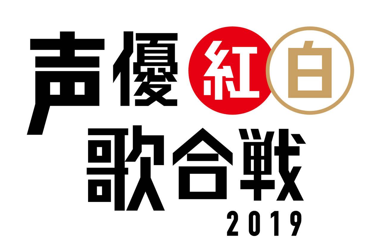 【後編】「声優紅白歌合戦2019」イベントレポート公開|平成&昭和のアニソンの祭典!