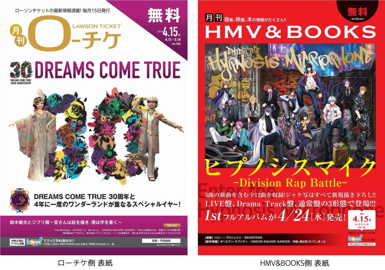 「ヒプノシスマイク」がフリーペーパー『月刊ローチケ/月刊HMV&BOOKS』表紙を飾る!