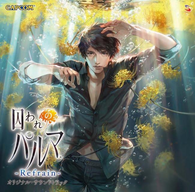 『囚われのパルマ Refrain』オリジナル・サウンドトラックが4月17日(水)発売!