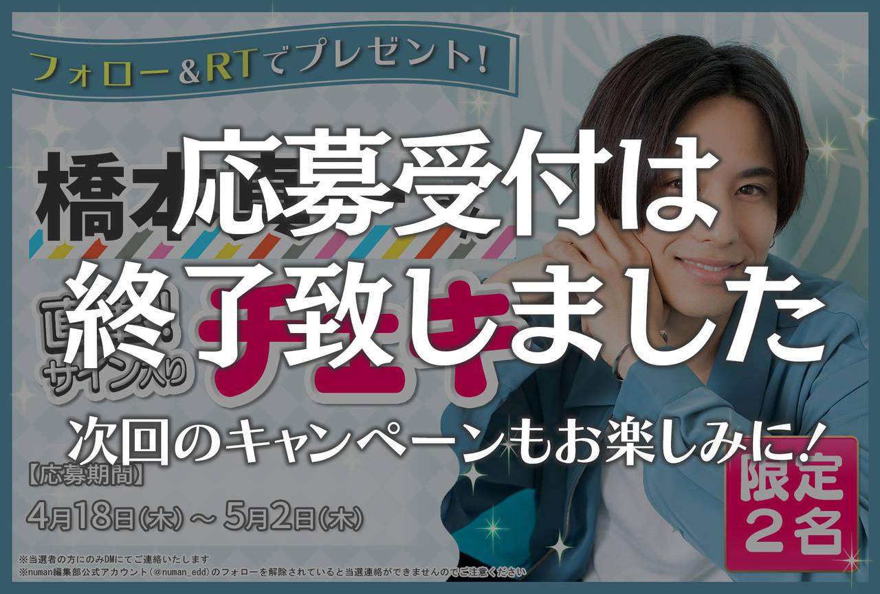 橋本真一さんサイン入りチェキプレゼントキャンペーン│沼落ち5秒前!独占インタビュー