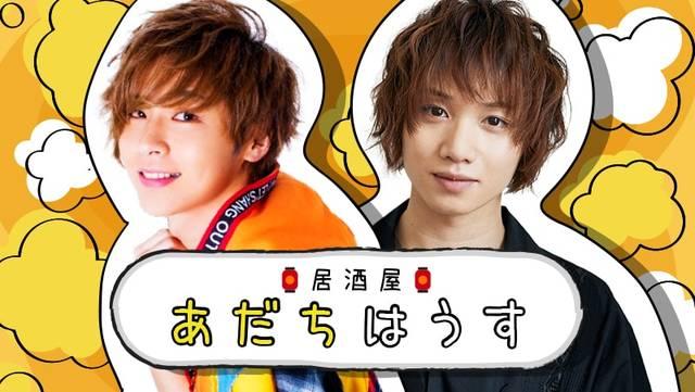 安達勇人の冠番組『居酒屋あだちはうす』、第2回ゲストは植田圭輔に決定!
