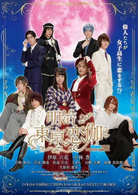KENNが歌う『明治東亰恋伽』ドラマ&映画主題歌シングル、7月24日発売決定!