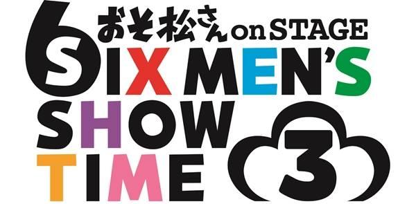【速報】『おそ松さんon STAGE~SIX MEN'S SHOW TIME 3~』2019年冬に上演決定!特報もあり