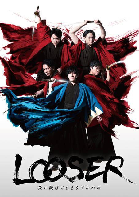 メインビジュアル解禁!崎山つばさ主演、舞台『LOOSER〜失い続けてしまうアルバム〜』