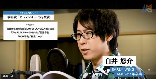 白井悠介「夢を、夢で終わらせない。」AMG開校25周年卒業生コメント動画が公開!