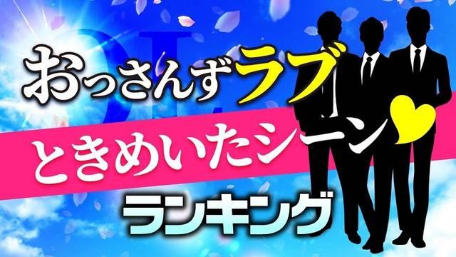 """春田と牧の""""シャワーキス""""など胸キュン場面続々♡ 『おっさんずラブ』ときめいたシーン第一位は……!?"""