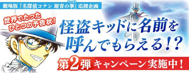 怪盗キッドのオリジナルボイスをゲットしよう♪『名探偵コナン 紺青の拳』応援企画、第二弾!