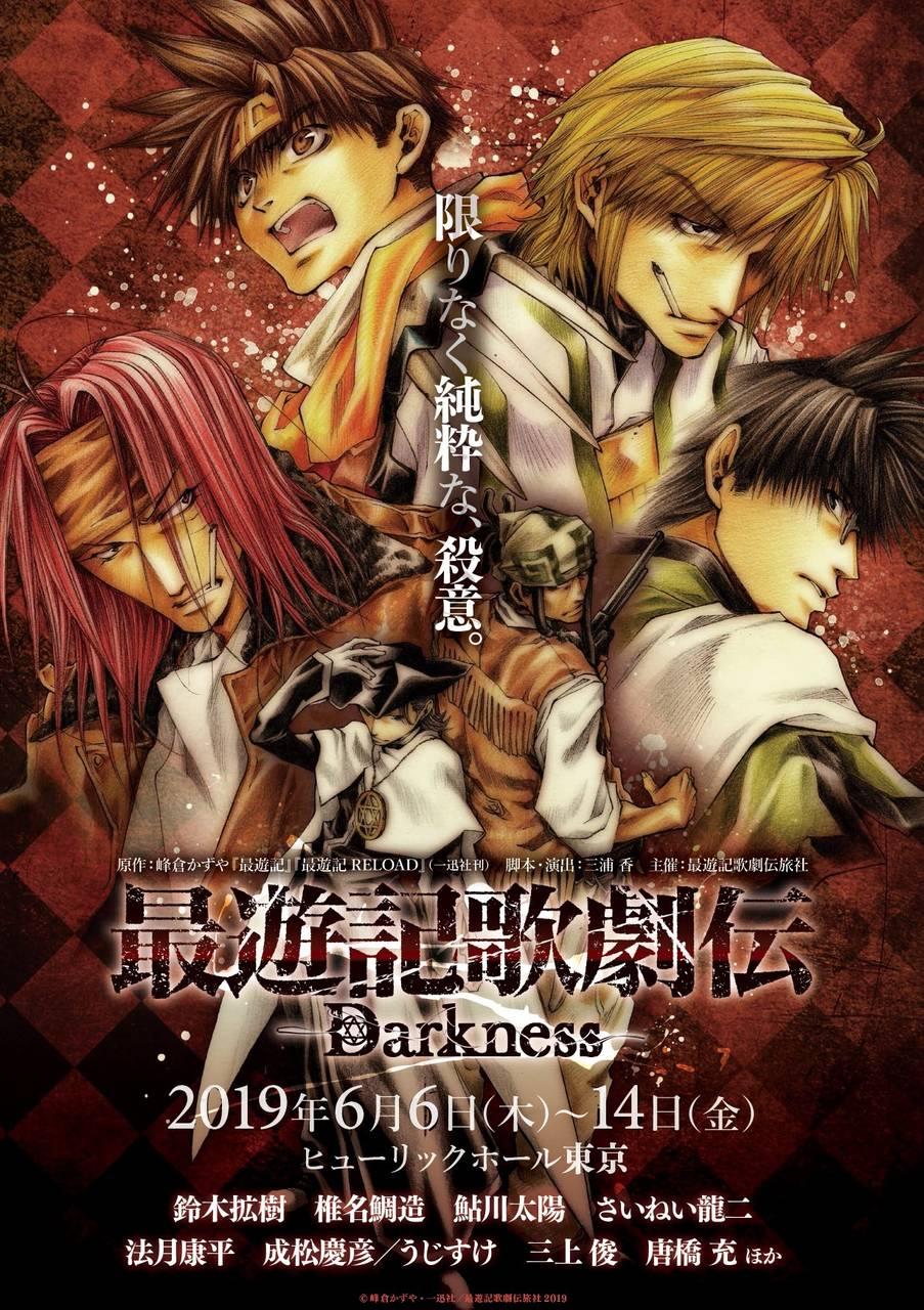 鈴木拡樹主演『最遊記歌劇伝-Darkness-』三上俊らの第二弾ビジュアル解禁!