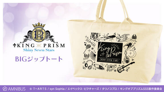 『KING OF PRISM -Shiny Seven Stars-』オシャレなトートバッグが登場♪ オトナ女子の日常におすすめ!