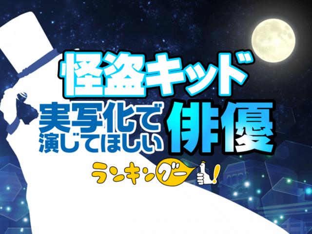 『名探偵コナン』怪盗キッドを演じてほしいランキング発表!1位は菅田将暉、2位以降にも注目★