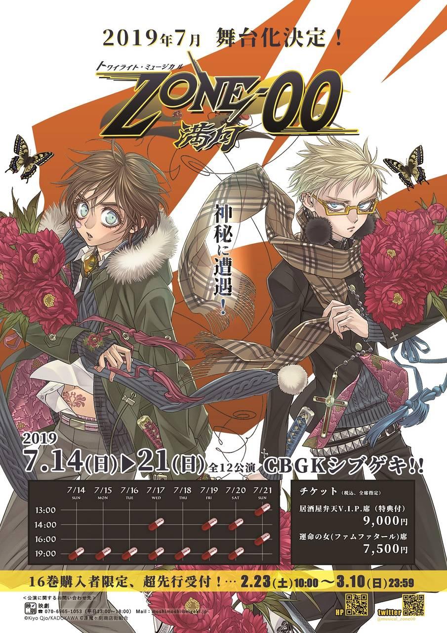 舞台『ZONE-00』與座亘、荒一陽らメインキャストが解禁!2019年7月開幕!