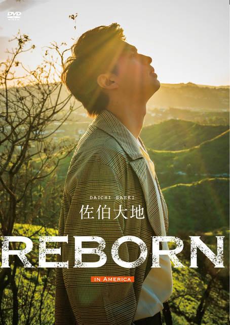 佐伯大地 1stDVD『REBORN』発売決定!先行発売記念イベントも!