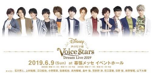 小野賢章、江口拓也ら出演『Disney 声の王子様』ライブで「星に願いを」初披露! 視聴映像も♪