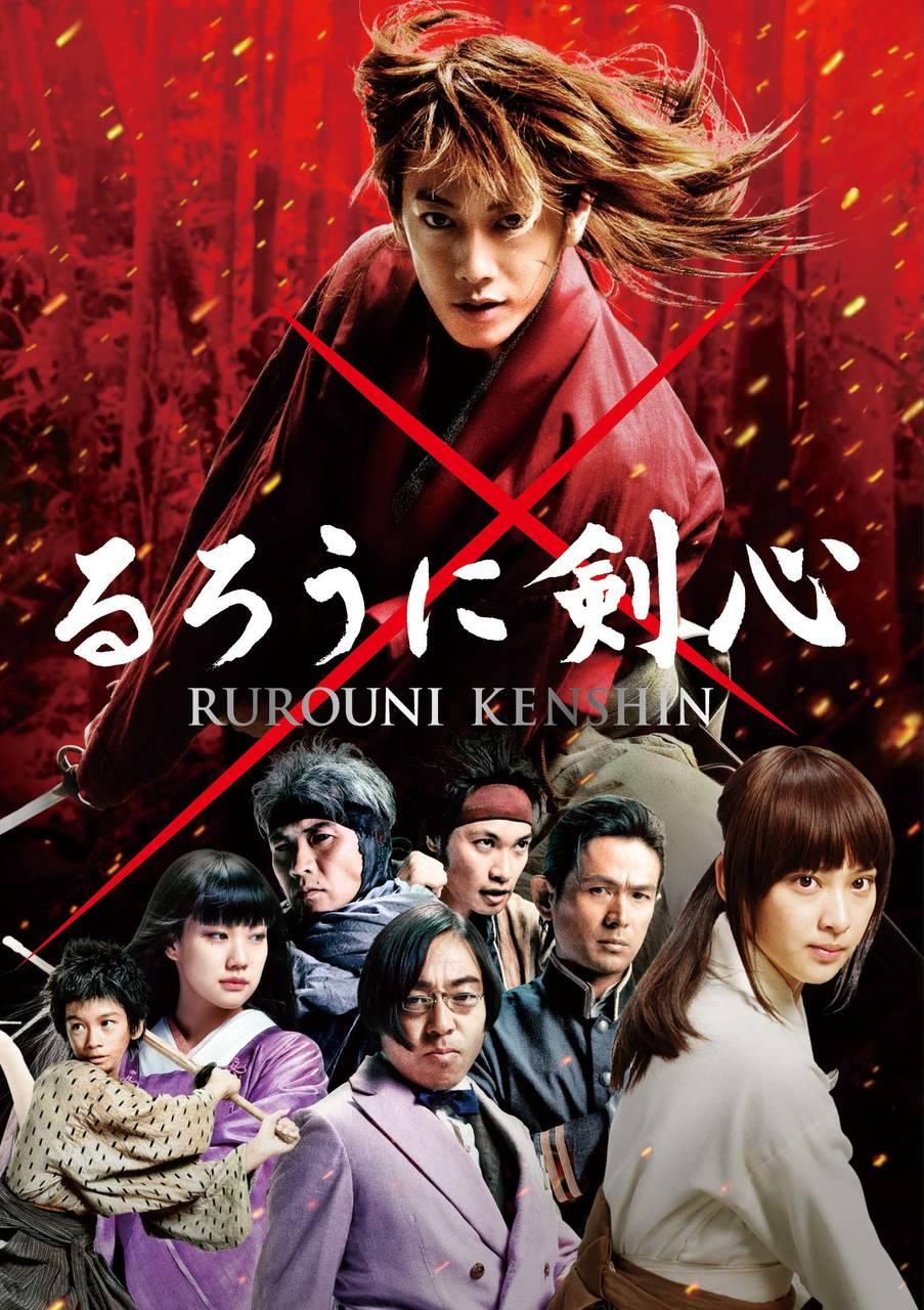 実写映画『るろうに剣心』3作、Netflixで一挙独占配信開始スタート! GWのイッキ見におすすめ♪