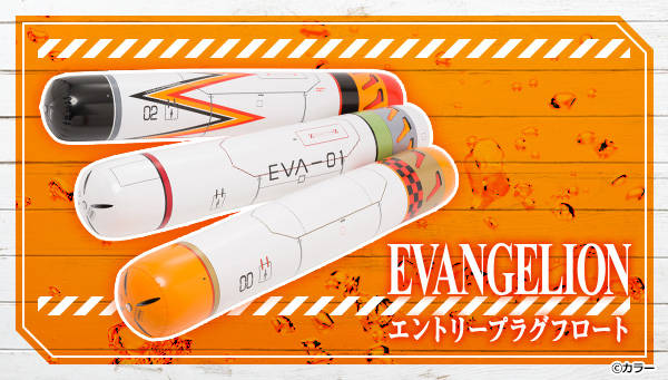 『エヴァンゲリオン』L.C.L.に浸れる…!?初号機エントリープラグが130cmの浮き輪になった