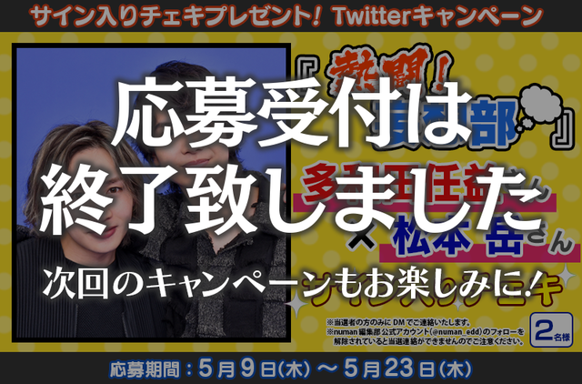多和田任益さん×松本岳さん サイン入りチェキ プレゼントキャンペーン | 『熱闘!妄想部』