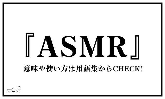ASMR(エーエスエムアール)