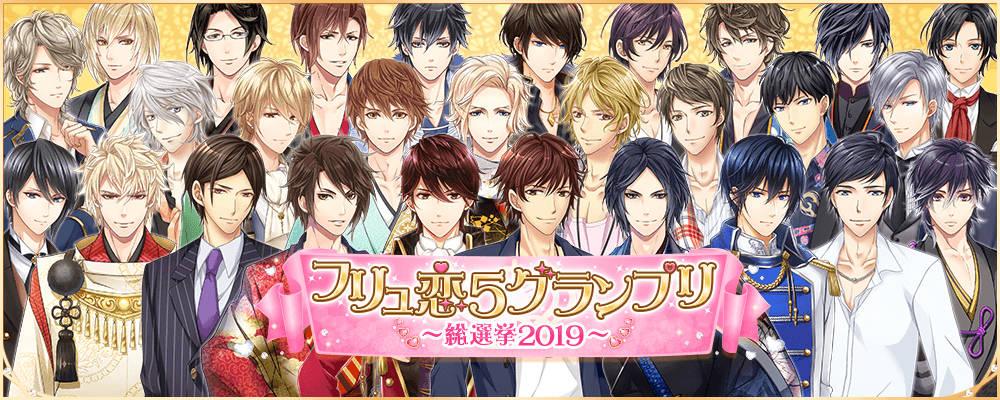 『フリュー恋愛ゲームシリーズ』初の合同総選挙開催! 28人の彼の公約は?