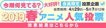 2019春アニメ、何観てる?3位は『鬼滅の刃』第1位はあの作品!