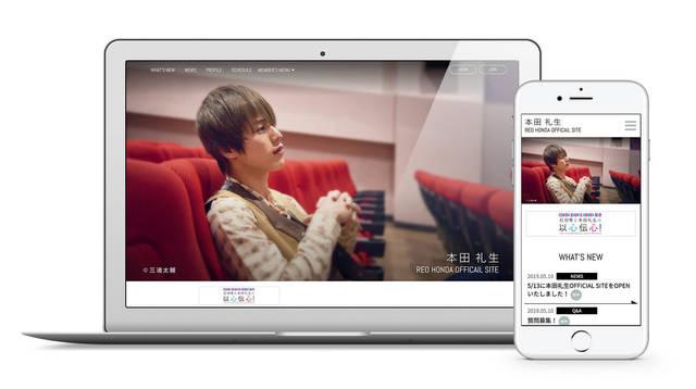 本田礼生のオフィシャルサイトが遂にオープン♪ MANKAI STAGE『A3!』斑鳩三角役、『テニスの王子様』3rdシーズンの菊丸英二役など!