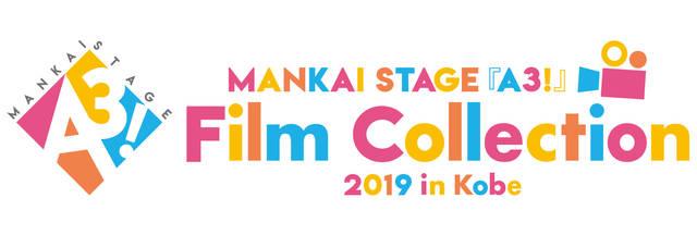 「MANKAI STAGE『A3!』Film Collection 2019 in Kobe」開催決定♪ イベントナビゲーターは田口涼&田内季宇!