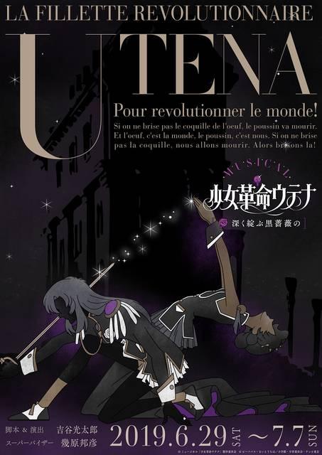 ミュージカル『少女革命ウテナ』の新作公演が決定!新キャストに吉澤翼、樋口裕太も!