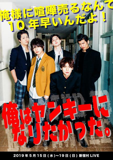 藤田富初脚本×木津つばさ初主演で送る舞台『俺はヤンキーになりたかった。』開幕!注目の若手俳優陣が集結