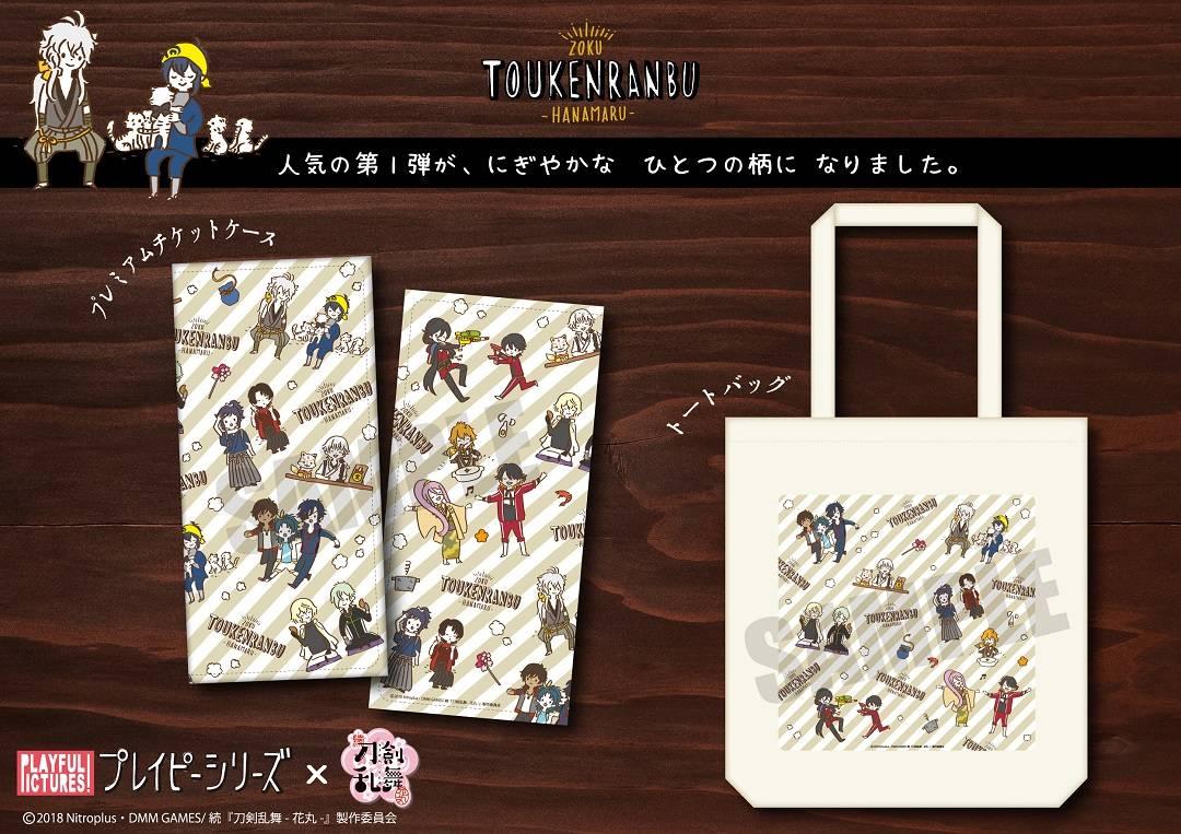刀剣男士たちのゆるカワ総柄デザイン♡ トートバッグ&チケットケースがお目見え