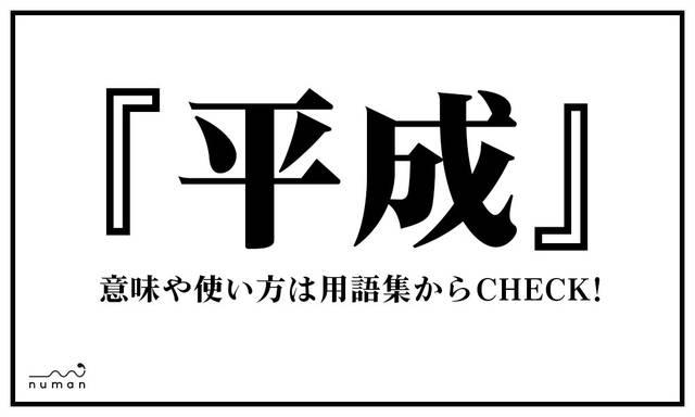 平成(へいせい)