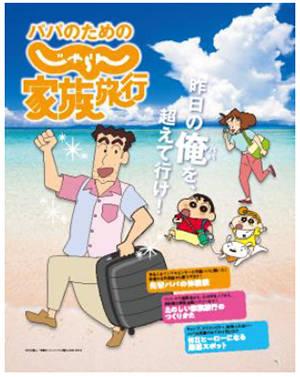野原ひろしが3冠!「理想のパパランキング」2位以降も人気キャラが続々ランクイン