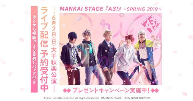 MANKAI STAGE『A3!』~SPRING 2019~大千秋楽公演、DMM.comでライブ配信!