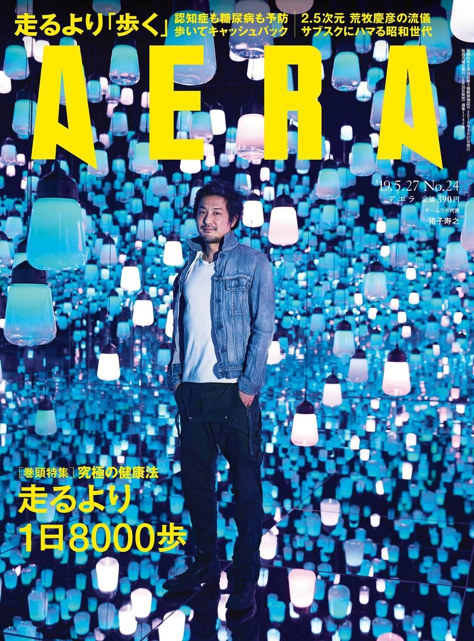 荒牧慶彦、役作りの流儀とは?雑誌「AERA」が『2.5次元の進化』を特集