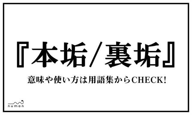 本垢/裏垢(ほんあか/うらあか)