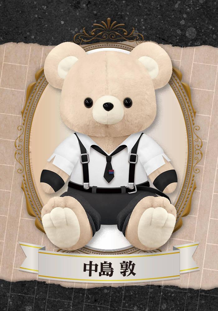 『文豪ストレイドッグス』中島敦らがクマのぬいぐるみに♡ 抱っこにぴったりサイズ!