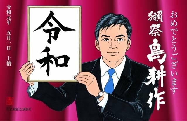 島耕作が今度は日本酒『獺祭』とコラボ!「令和」限定ボトルが登場
