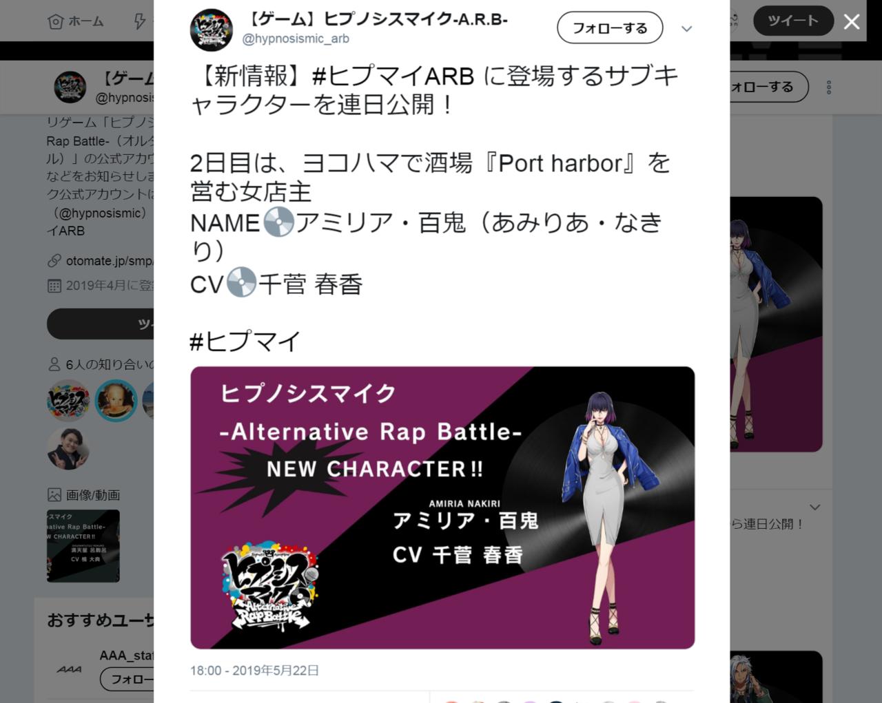 『ヒプノシスマイク』ゲーム新キャラ【2人目】はお姉様!? 左馬刻たちとの絡みはある?<