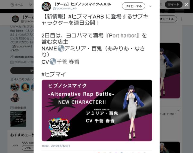 『ヒプノシスマイク』ゲーム新キャラ【2人目】が解禁! ファンは左馬刻たちとの絡みに期待?
