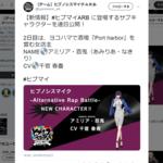 『ヒプノシスマイク』ゲーム新キャラ【2人目】はお姉様!? 左馬刻たちとの絡みはある?