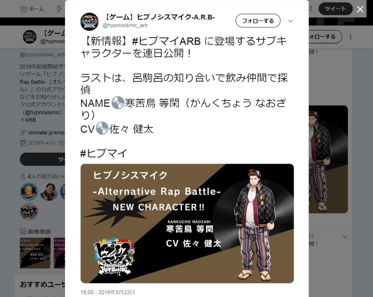 『ヒプノシスマイク』ゲーム新キャラ【ラスト】は探偵!「お腹さわりたい」「色んな意味で読めない」