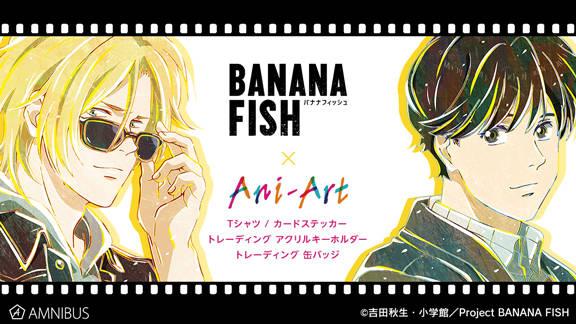 『BANANA FISH』のアッシュや英二がアーティスティックなデザインの缶バッジやTシャツに♪