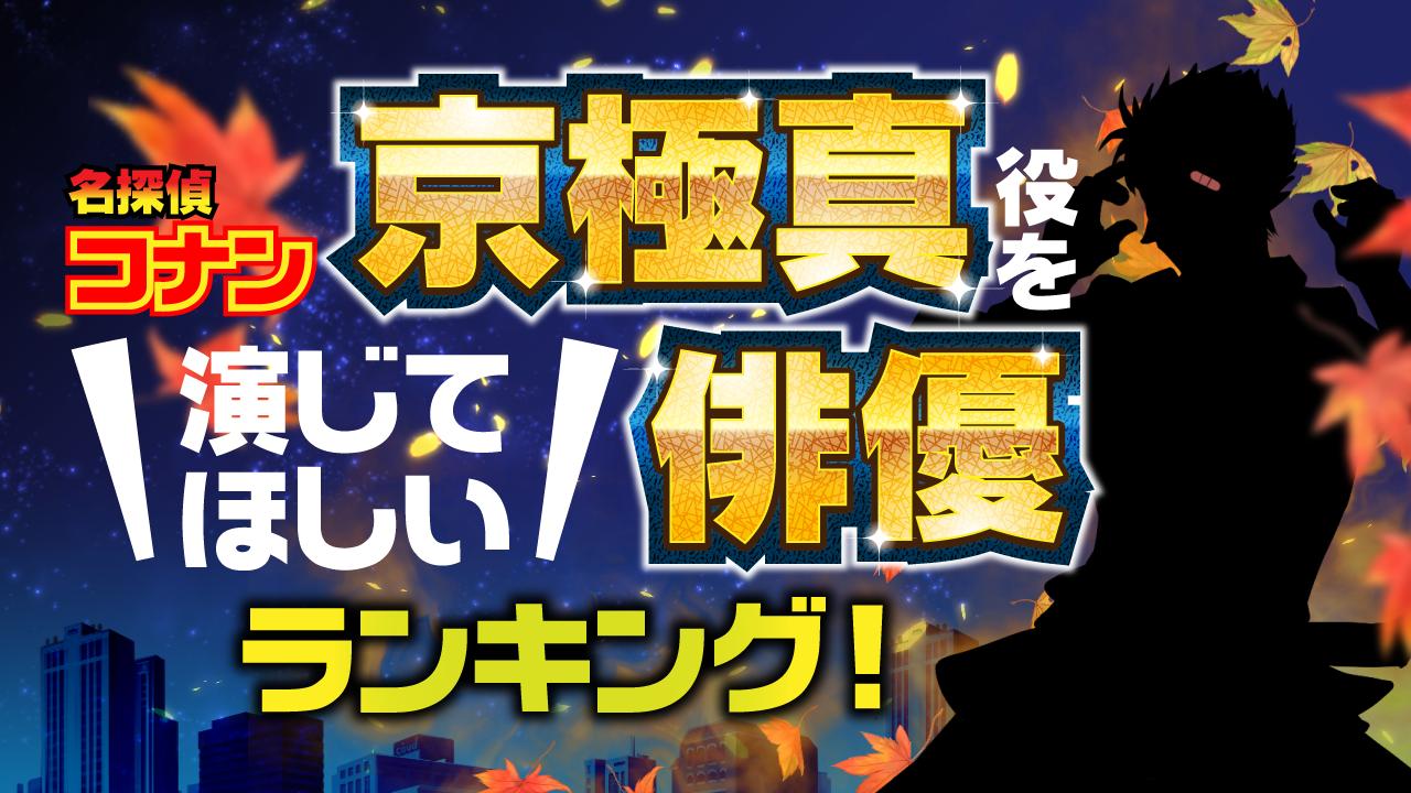 『名探偵コナン』京極真を演じてほしい俳優、第3位は竹内涼真!第1位は?