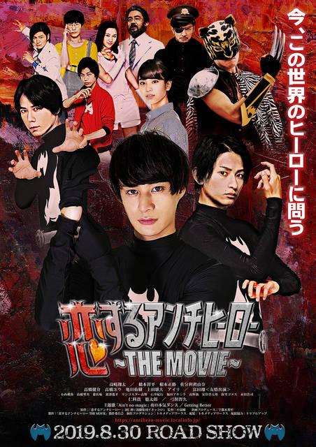高崎翔太主演映画『恋するアンチヒーロー THE MOVIE』8月30日(金)シネマート新宿ほか順次公開決定!
