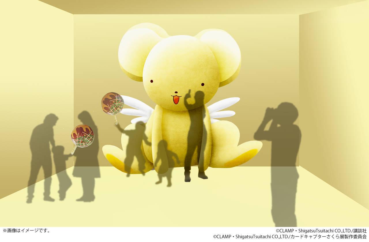 ケロちゃんの地元凱旋!『カードキャプターさくら展 ー魔法にかけられた美術館ー』大阪展での新展示を初公開