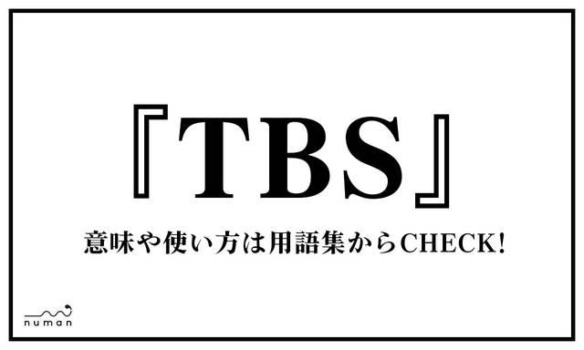 TBS(ティービーエス)